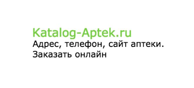 Аптечный пункт – Гурьевск: адрес, график работы, сайт, цены на лекарства